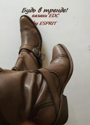 Казаки сапоги, трендовая обувь, esprit, брендовая обувь, вещи ...