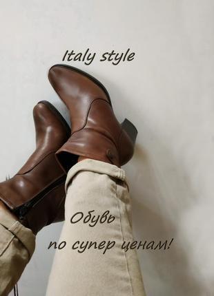 Сапоги, ботинки, полу сапоги, италия,  летняя цена!