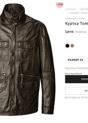 Бомбезная куртка кожаная кожанка бомбер шкіряна tom tailor