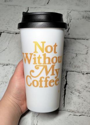 Термостакан термочашка, стакан для кофе Not without, 450 мл
