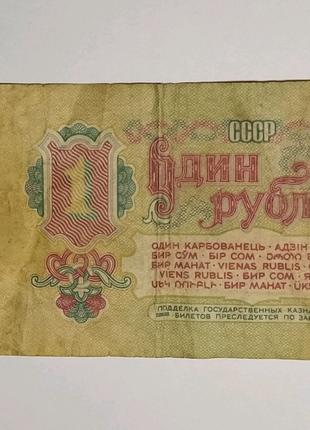 Бумажняний рубль СССР 1961 ГОДА