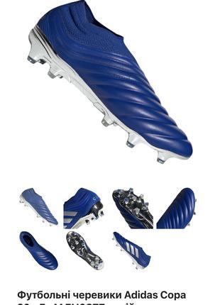 НОВЫЕ БУТСЫ | 40.5 EU | Adidas Copa 20+ FG Color Royal Blue