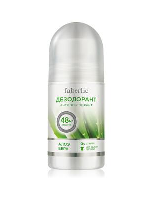 Дезодорант - антиперcпирант алоэ вера faberlic