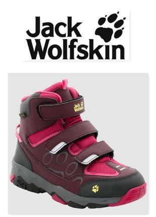 Jack wolfskin ботинки оригинал германия