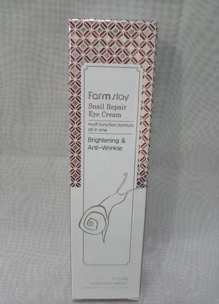 Крем для глаз с муцином улитки farmstay snail repair eye cream