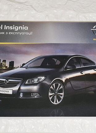 Инструкция (руководство) по эксплуатации Opel Insignia A 2008-17