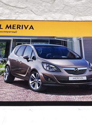 Инструкция (руководство) по эксплуатации Opel Meriva B (2010-17)