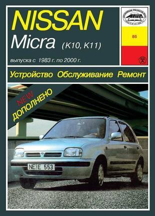 Nissan Micra (K10/K11). Руководство по ремонту и эксплуатации.