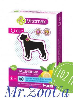 🐶Эко-ошейник Vitomax против блох и клещей для собак крупных пород