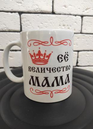 Чашка маме . отличный подарок
