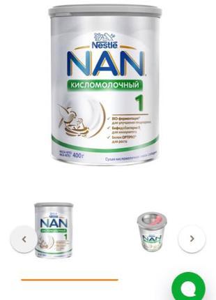 Продам NAN кисломолочный 1