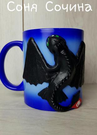 Кружка хамелеон беззубик магическая чашка с декором полимерная...