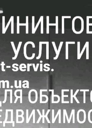 Предоставлям Клининг по г.Киеву Недорого