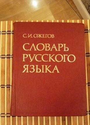 """""""Словарь русского языка"""" С.И. Ожегов"""