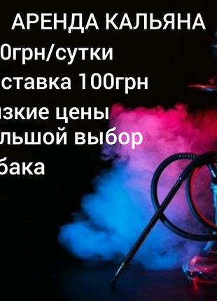 Аренда Кальяна