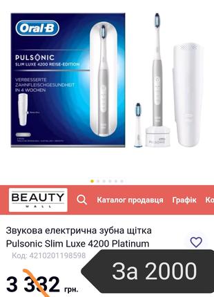 Звукова електрична зубна щітка Pulsonic Slim luxe 4200 Platinum