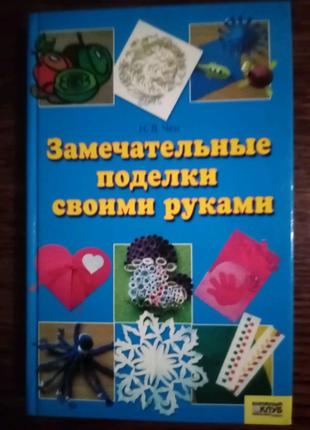 Книга Замечательные поделки своими руками