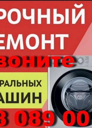 Киев Ремонт стиральных машин Гарантия Индезит Качественно