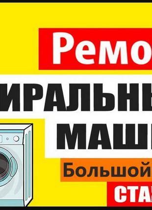 Ремонт стиральных машин сименс Срочно Киев