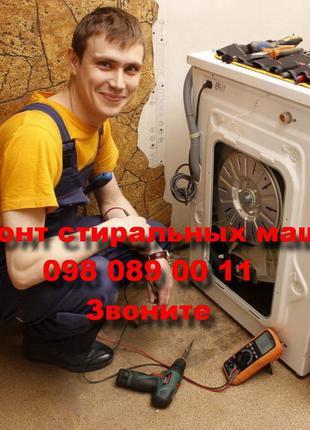 Печерск Бош Срочно Ремонт стиральных машин Мастер