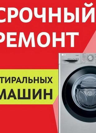 Ремонт стиральных машин автомат Позняки Срочно Индезит