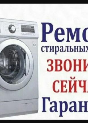 Ремонт стиральных машин автомат Гарантия Бош Осокорки Качественно