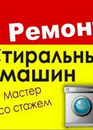 Не дорого Аристон Ремонт стиральных машин Позняки Ремонт за час
