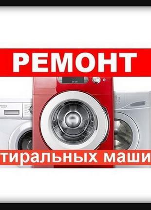 Срочно ремонт стиральных машин автомат Бош Киев