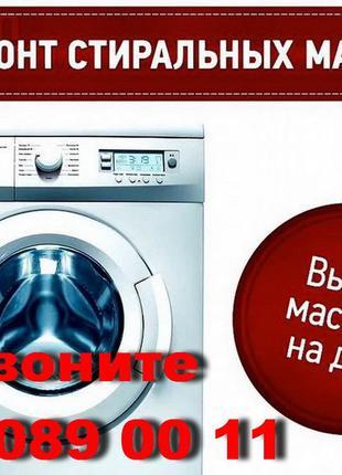 Сименс ремонт стиральных машин автомат Позняки На дому