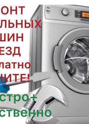 Ремонт стиральных машин Троещина Срочно сименс Вызов мастера