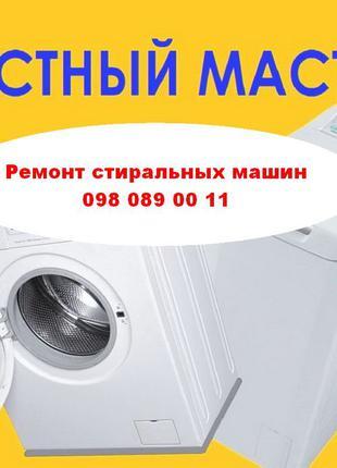 Ремонт стиральных машин Не дорого Троещина Бош Качественно