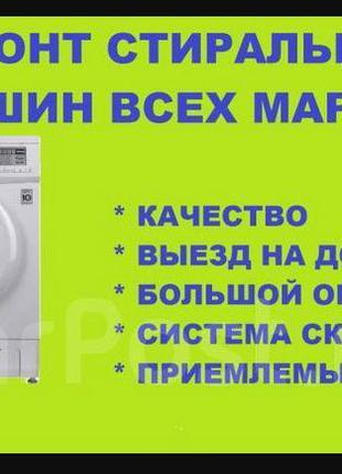 Аристон Ремонт стиральных машин Не дорого Подол Лучшие комплек...