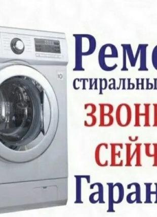 Осокорки Бош Ремонт стиральных машин Не дорого Лучшие комплект...