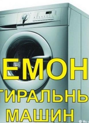 Срочно Позняки Бош Ремонт стиральных машин Ремонт за час