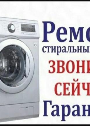 Подол Ремонт стиральных машин LG На дому Диагностика бесплатно