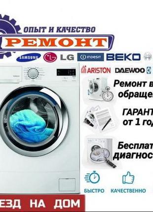 Бош Срочно Печерск Ремонт стиральных машин Вызов мастера