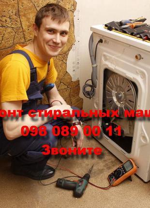 Ремонт стиральных машин Гарантия LG Киев Мастер