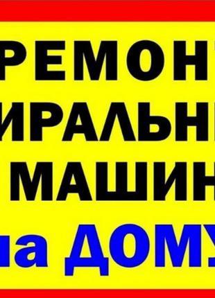 Гарантия сименс Осокорки Ремонт стиральных машин