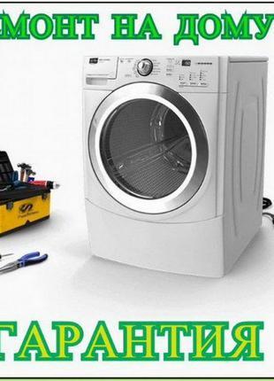 Киев ремонт стиральных машин автомат LG Срочно Ремонт за час
