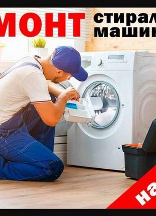 Бош Срочно Подол Ремонт стиральных машин Качественно