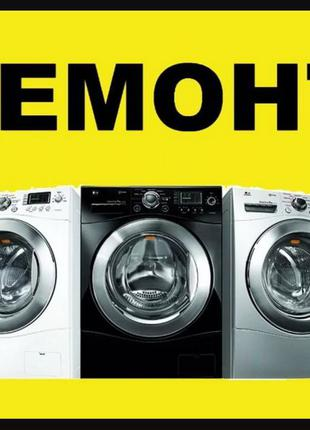 Гарантия Ремонт стиральных машин Индезит Подол Мастер