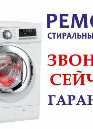 Подол сименс Ремонт стиральных машин Срочно Мастер