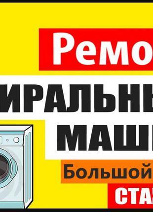 Подол Бош ремонт стиральных машин автомат Срочно Мастер