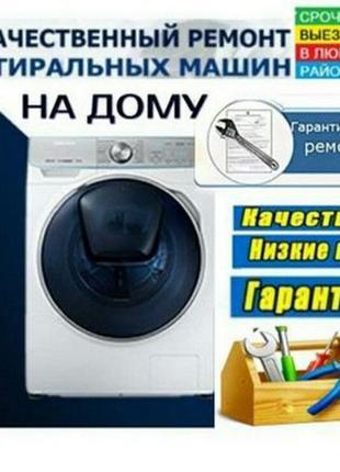 Киев Гарантия Ремонт стиралки Диагностика бесплатно