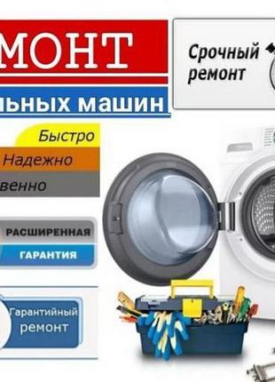 Ремонт стиралки Оперативно Киев