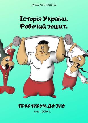 Робочий зошит з історії України. Підготовка до ЗНО.