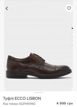Туфли ecco lisbon 40 26,5 см, броги, дерби, туфлі новие нові