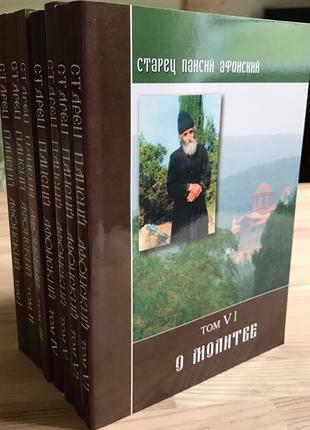 Старец Паисий Афонский. Собрание слов в 6 томах