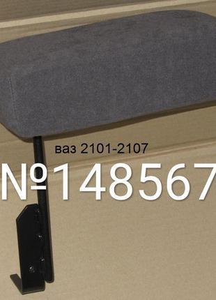 Подлокотник для ВАЗ 2101 2102 2103 2104 2105 2106 2107 НОВЫЙ