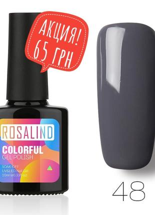 Гель лак 10 мл rosalind 48 серый темный эмаль